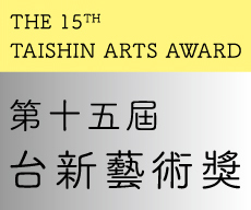 2016 - The 15th Taishin Arts Award