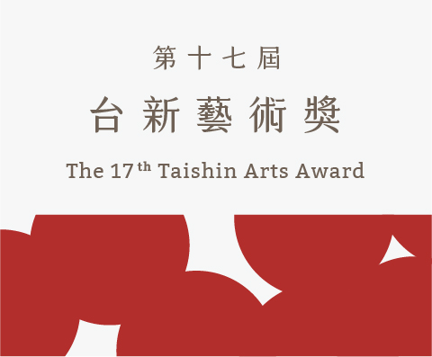 2018 - The 17th Taishin Arts Award
