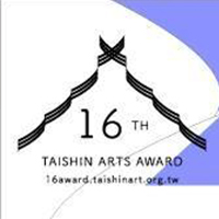 The 16th Taishin Arts Award: A Special Exhibition of the Finalists